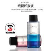 韓國 Eunyul 眼唇卸妝液 150ml 粉紅櫻桃/藍色清新【新高橋藥妝】2款可選