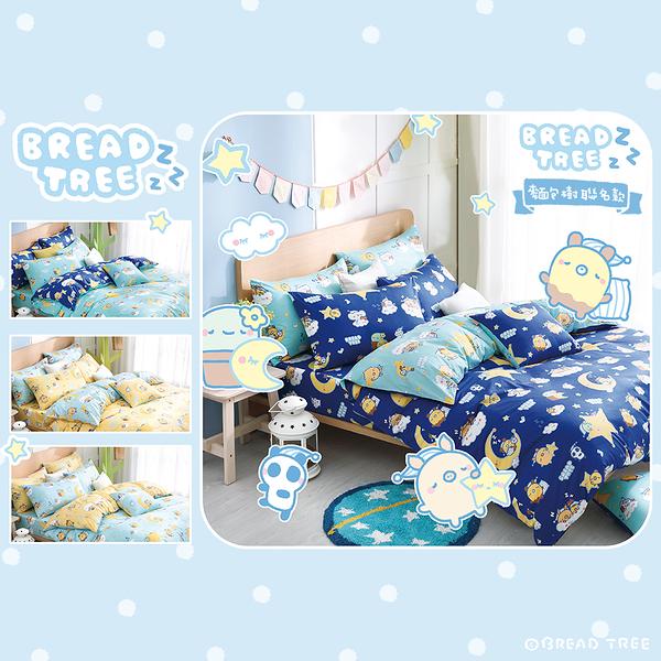【BREAD TREE】麵包樹精梳棉雙人四件式被套床包組-Good Night(多款任選)_TRP多利寶