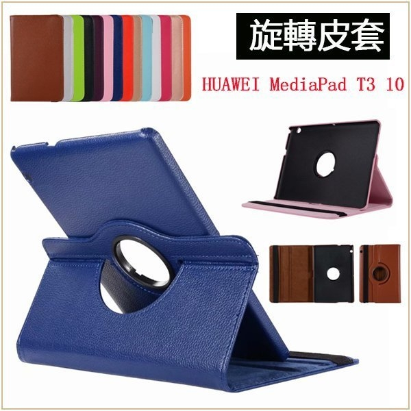 旋轉皮套 華為 MediaPad T3 10 平板皮套 360°旋轉 防摔 多角度支架 AGS-W09/L09 荔枝紋 平板保護套