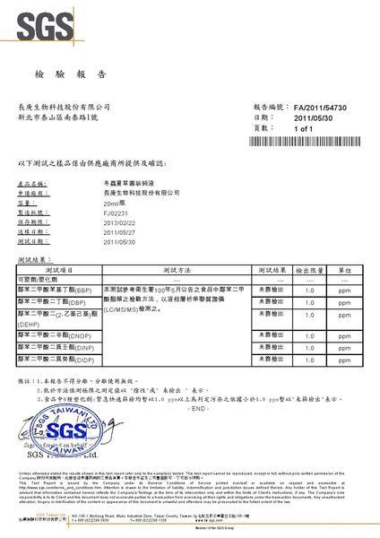 【長庚生技】冬蟲夏草純液_家庭裝 x2盒(30瓶)