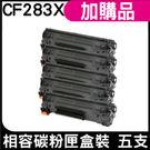 HP CF283X 83X 黑色 相容碳粉匣 盒裝x5