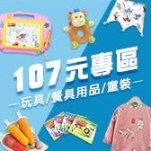 107元專區x玩具&童裝&消耗品
