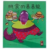 (二手書)挑食的暴暴龍:趣味動物布偶書