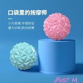 按摩球Ecobody鉆石紋筋膜球按摩球肌肉放鬆球男女腳底按摩球瑜伽球家用 JUST M