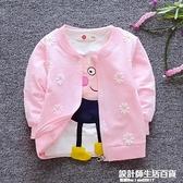 女童春秋季外套1-2歲兒童新款童裝3寶寶洋氣薄款開衫嬰兒秋裝上衣 設計師生活