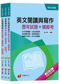 108年【外語群英語類】升科大四技統一入學測驗歷年試題 模擬考套書