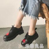 牛津鞋 英倫風小皮鞋女單鞋愛心繫帶鬆糕厚底防滑裸靴馬丁靴  『米菲良品』