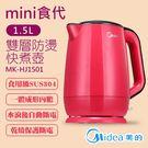 【美的Midea】mini食代1.5L雙...