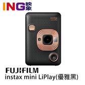 【映象】FUJIFILM instax mini LiPlay 數位拍立得相機 (優雅黑) 恆昶公司貨 印相機 藍芽傳輸 富士
