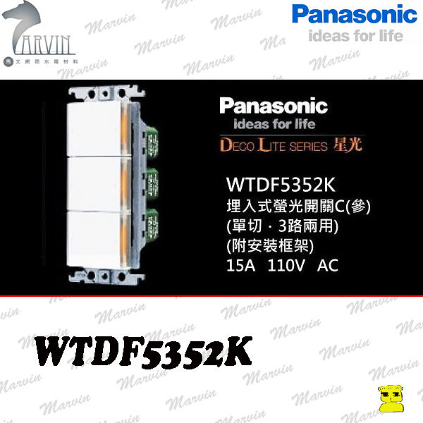 PANASONIC  開關插座 WTDF5352K 螢光開關 三開 (不含蓋板)  國際牌星光系列