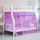 蚊帳 上下床子母床蚊帳加密雙層上下鋪高低梯形床1.2m1.5米1.8家用1.35TW【快速出貨八折鉅惠】