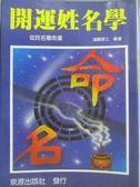 【書寶二手書T1/命理_KCB】開運姓名學_潛龍居士_民82