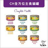 WELLNESS寵物健康〔CH全方位主食貓罐,8種口味,美國罐,156g〕(單罐)產地:美國