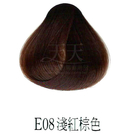 【專業推薦】施蘭蔻光璨染髮 (E08_淺紅棕色) 60g [39142]