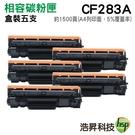 【促銷五支組 ↘2990元】HP 83A CF283A 黑色 相容碳粉匣 盒裝 適用M127 M125a M125nw M201 MFP M225d