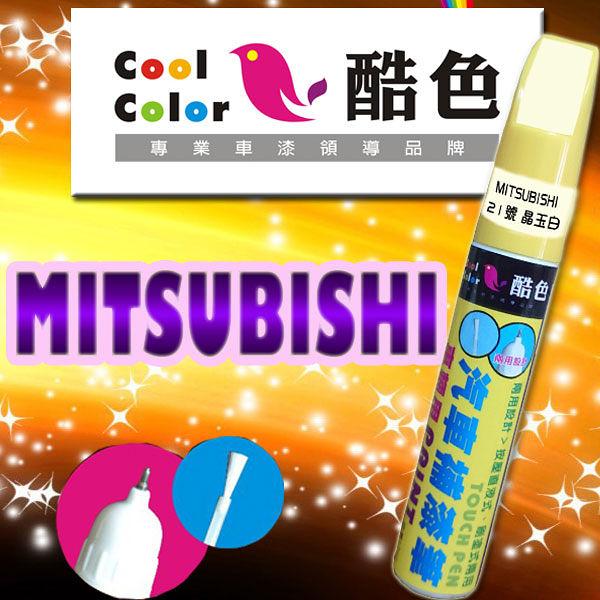 (特價品) MITSUBISHI三菱汽車專用,酷色汽車補漆筆,各式車色均可訂製,車漆修補,專業色號調色