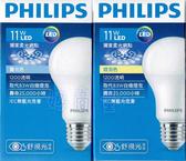 好商量~ 2018新上市 PHILIPS 飛利浦 11W 舒視光 LED 燈泡 球泡燈