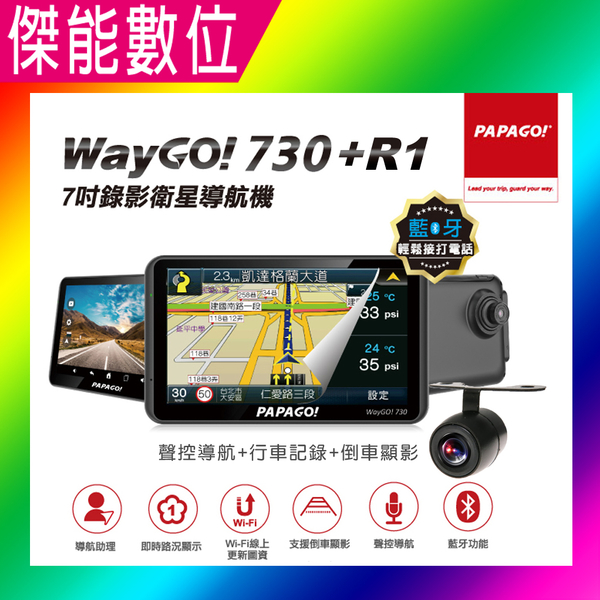 PAPAGO WayGO 730 【贈32G+原廠R1後鏡頭+汽車靜電貼】多機一體七吋行車聲控導航機 WI-FI