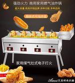 炸油條機商用煤氣燃氣炸爐擺攤專用鍋小型炸麻花土豆薯塔洋芋機器 艾美時尚衣櫥 YYS