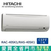 HITACHI日立6-8坪1級RAC-40SK1/RAS-40SK1精品系列變頻冷專分離式冷氣_含配送+安裝【愛買】