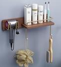 多功能吹風機置物架免打孔浴室風筒收納支架子廁所衛生間墻壁掛架 小时光生活馆
