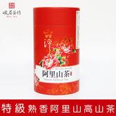 特級熟香 阿里山高山茶1203 150g  峨眉茶行