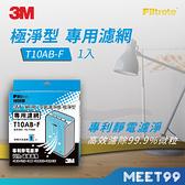 3M 極淨型清淨機 專用濾網-6坪適用 T10AB-F 濾網