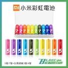 【刀鋒】小米彩虹電池 5號/7號 (台灣規格)=3號電池/4號電池 乾電池 鹼性電池 環保