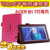 【限時下殺5折起】全新 7吋 ACER B1-710 平板電腦 專用皮套 可立式 書本式 多種顏色