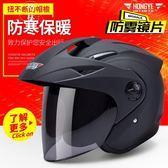 電動摩托車頭盔男電瓶車女士四季通用冬季保暖半盔防霧安全帽個性 【格林世家】