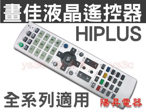 HI-PLUS 畫佳液晶電視遙控器 全機種可用 RS-201 HLP-320 JLD-201V1 HIPLUS