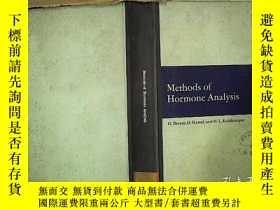 二手書博民逛書店Methods罕見of Hormone Analysis 激素分