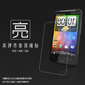 ◆亮面螢幕保護貼 HTC A9191 Desire HD G10 保護貼 軟性 高清 亮貼 亮面貼 保護膜 手機膜