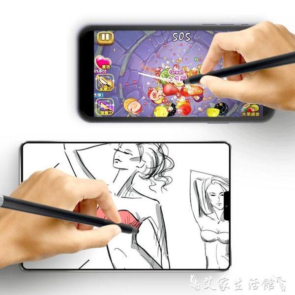 觸控筆iPad電容筆手機平板手寫筆觸屏筆觸控筆橡膠頭pencil蘋果安卓通用 艾家生活館