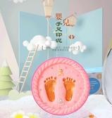 抖音手足印兒童手腳印泥嬰兒新生兒寶寶百天滿月禮物周歲紀念品   麻吉鋪