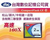 《 3C批發王 》 台灣數位 FDC CF 2G 2GB 160X 高速卡 終身保固 25MB/s讀取 單眼相機最佳選擇