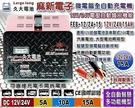 【久大電池】麻新 FEB-12/24-15 (12V/24V-15AH電壓自動識別) 微電腦全自動充電機~可充 210AH電瓶
