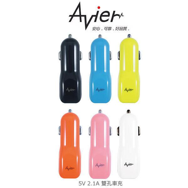 ☆愛思摩比☆Avier 車充 5V 2.1A 雙孔 C53-7 多色可選 車用USB充電器