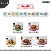 SEEDS惜時[COCO PLUS機能大狗罐,5種口味,160g,泰國製](一箱24入)