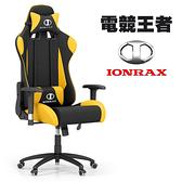 IONRAX OC SEAT SET 炫彩超跑 電競椅組 賽車椅 - 黑黃  (本產品需DIY自行組裝)
