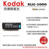 御彩數位@樂華 Kodak KLIC-3000 電池 KLIC3000 (NP80) 外銷日本 原廠充電器可用 保固一年