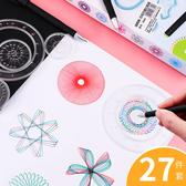 萬花尺 魔幻套裝手抄報範本鏤空尺子工具多功能繁花曲線規繁華繪畫小學生文具