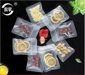 自封袋包裝袋 100只花茶水果干試吃手工果茶包裝袋透明磨砂自封袋密封袋【限時八折】