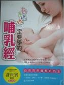 【書寶二手書T1/保健_QGK】新手媽媽一定要學的哺乳經:自然而然擁有好奶水!