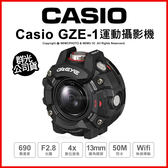 CASIO GZE-1 運動攝影機 50米防水 防摔 F2.8 廣角 公司貨【送32G全配】★24期0利率★ 薪創數位