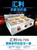 匯利VG-720鐵板燒商用燃氣扒爐燃氣三頭爐子燃氣商用手抓餅機商用艾家生活 LX