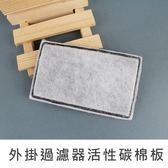 【促銷】珠友 BL-L09 外掛過濾器活性碳棉板/三合一外掛式補充棉板
