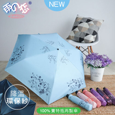 [日本雨之戀] 降溫 10℃ 環保紗自動開收-紫芳草 6色-100%寶特瓶再製傘/自動傘/降溫傘/遮陽傘