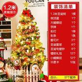 聖誕樹 1.5米聖誕樹家用發光套餐裝聖誕節裝飾1.8米松針聖誕樹仿真樹擺件【快速出貨】