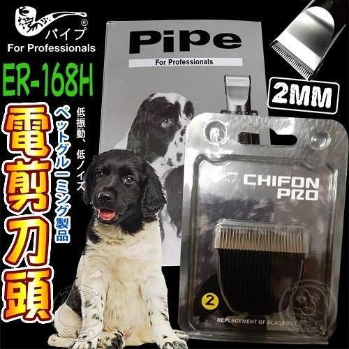 【🐱🐶培菓寵物48H出貨🐰🐹】PiPe煙斗牌》ER-168H寵物2MM電剪刀頭